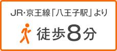 JR・京王線「八王子駅」より徒歩8分